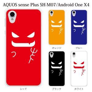 スマホケース ワイモバイルスマホカバー アンドロイドワンx4 ハードケース androidone デビル 小悪魔|kintsu