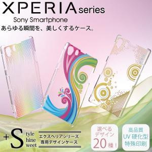 xperia スマホケース xperia 1 ケース xperia xz1 compact xperia xzs エクスペリア ハードケース おしゃれ xperia xz z5 z4|kintsu