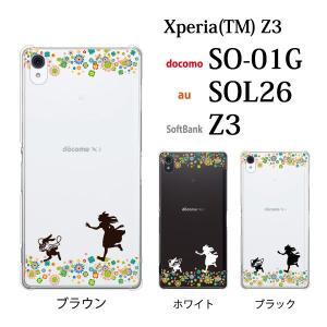 Xperia Z3 ケース カバー / うさぎとアリスの追いかけっこ for XperiaZ3 SO-01G SOL26 401SO (エクスペリア/Z3/共通/スマホケース)|kintsu