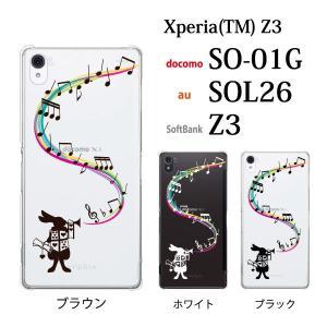 Xperia Z3 ケース カバー / ラッパ吹きのうさぎ for XperiaZ3 SO-01G SOL26 401SO (エクスペリア/Z3/共通/スマホケース)|kintsu