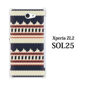 エクスぺリア SOL25 ケース Xperia ZL2 カバー / ニット風 デザイン TYPE1 (スマホケース/au/Xperia ZL2 SOL25) kintsu