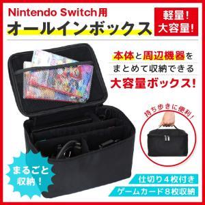 ニンテンドースイッチ オールインボックス Nintendo Switch 軽量 大容量 収納 バッグ 片づけ 持ち運び kintsu