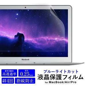 MacBook 多機種対応 ブルーライトカット 液晶保護フィルム MacBook12 MacBook...