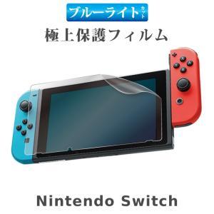 Nintendo Switch(ニンテンドースイッチ)専用☆ブルーライトカットフィルム! 長時間の使...