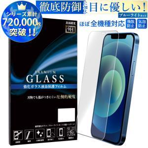 ブルーライトカットフィルム 液晶保護フィルムガラスフィルム iPhone iphonexs max xr iphone8 iphone7 強化ガラス 液晶保護フィルム シート|kintsu