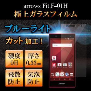 arrows f-01h 保護フィルム ブルーライトカットフィルム 液晶保護フィルム スマホ 携帯フィルム 強化ガラス kintsu