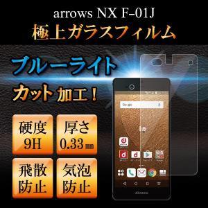 arrows f-01j 保護フィルム ブルーライトカットフィルム 液晶保護フィルム スマホ 携帯フィルム 強化ガラス kintsu