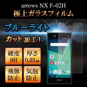 arrows f-02h 保護フィルム ブルーライトカットフィルム 液晶保護フィルム スマホ 携帯フィルム 強化ガラス kintsu