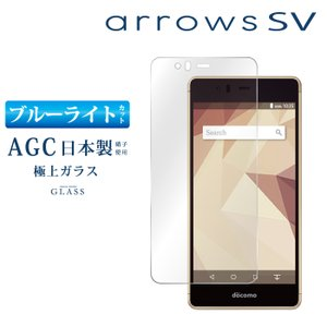 arrows f-03h 保護フィルム ブルーライトカットフィルム 液晶保護フィルム スマホ 携帯フィルム 強化ガラス kintsu