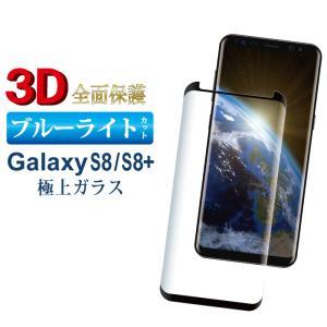 galaxy s8 保護フィルム ガラスフィルム ブルーライトカットフィルム 液晶保護フィルム スマホ 携帯フィルム 強化ガラス|kintsu