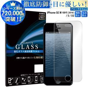 iphone se iphone5 s 保護フィルム ブルーライトカットフィルム 液晶保護フィルム スマホ 携帯フィルム 強化ガラス|kintsu
