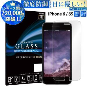 iphone6 s iphone6plus 保護フィルム ブルーライトカットフィルム 液晶保護フィルム スマホ 携帯フィルム 強化ガラス|kintsu
