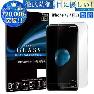 iphone7 iphone7plus 保護フィルム ブルーライトカットフィルム 液晶保護フィルム スマホ 携帯フィルム 強化ガラス|kintsu