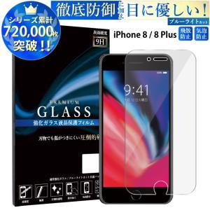iphone8 iphone8plus 保護フィルム ブルーライトカットフィルム 液晶保護フィルム スマホ 携帯フィルム 強化ガラス|kintsu