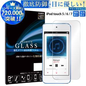 ipod touch 第7世代 フィルム ガラス 第6世代 第5世代 保護フィルム ブルーライトカットフィルム 液晶保護フィルム スマホ 携帯フィルム 強化ガラス|kintsu