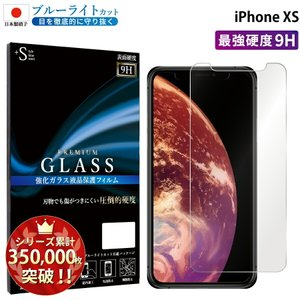 iphonexs 保護フィルム ブルーライトカットフィルム 液晶保護フィルム スマホ 携帯フィルム 強化ガラス|kintsu