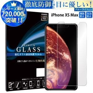 iphonexs max 保護フィルム ブルーライトカットフィルム 液晶保護フィルム スマホ 携帯フィルム 強化ガラス|kintsu