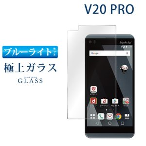 lgv34  v20 pro l-01j 保護フィルム ブルーライトカットフィルム 液晶保護フィルム スマホ 携帯フィルム 強化ガラス|kintsu
