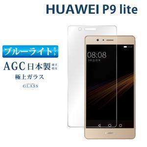 huawei p9 lite 保護フィルム ブルーライトカットフィルム 液晶保護フィルム スマホ 携帯フィルム 強化ガラス kintsu