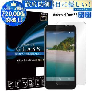 Android One S3 保護フィルム ガラス ブルーライト ガラスフィルム ブルーライトカットフィルム 液晶保護フィルム スマホ 携帯フィルム 強化ガラス|kintsu