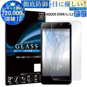 aquos shv37 sh-02j  保護フィルム ブルーライトカットフィルム 液晶保護フィルム スマホ 携帯フィルム 強化ガラス|kintsu