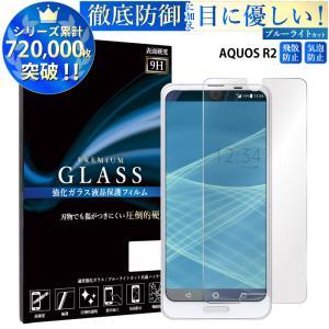 aquos r2 保護フィルム ガラスフィルム ブルーライト 保護フィルム ブルーライトカットフィルム 液晶保護フィルム スマホ 携帯フィルム 強化ガラス|kintsu
