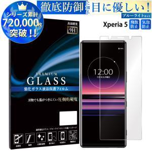 Xperia 5 保護フィルム ブルーライトカット フィルム 液晶保護フィルム ガラスフィルム エクスペリア5 RSL|スマホケース手帳型のケータイ屋24