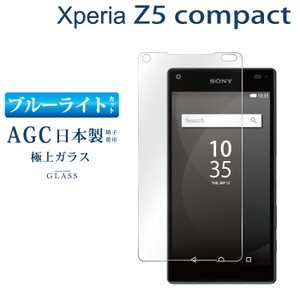 xperia z5 compact so-02h 保護フィルム ブルーライトカットフィルム 液晶保護フィルム スマホ 携帯フィルム 強化ガラス kintsu