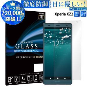 Xperia xz2 保護フィルム ガラス ブルーライト ガラスフィルム ブルーライトカットフィルム 液晶保護フィルム スマホ 携帯フィルム 強化ガラス|kintsu