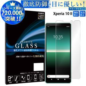 Xperia 10 II 保護フィルム ブルーライトカット フィルム  ガラスフィルム 液晶保護フィルム エクスペリア10 ii RSL|スマホケース手帳型のケータイ屋24