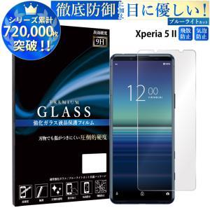 Xperia 5 II フィルム ブルーライトカット フィルム エクスペリア5 ii ガラスフィルム 液晶保護フィルム RSL|スマホケース手帳型のケータイ屋24