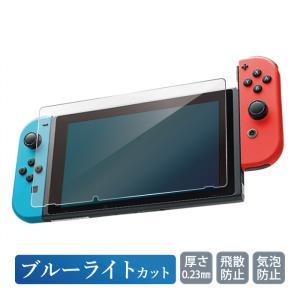 Nintendo Switch ブルーライト強化ガラスフィルム 送料無料 液晶保護 画面保護 表面硬...
