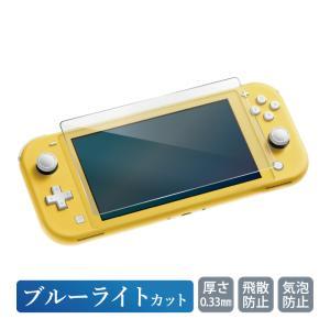 Nintendo Switch Lite(ニンテンドースイッチライト)専用☆ブルーライトカット強化ガ...