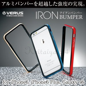 iPhone6s iPhone 6s plus Galaxy S6 バンパー ケース カバー アルミバンパー アイアンバンパー SC-05G|kintsu