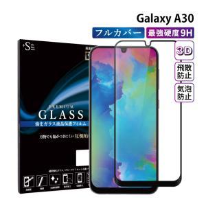 Galaxy A30 SCV43 フィルム ガラスフィルム 保護フィルム 全面保護 クリア 液晶保護フィルム  ギャラクシー スマホフィルム|kintsu