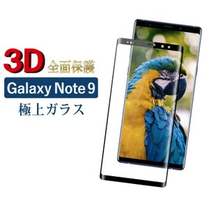 Galaxy Note9 フィルム ガラスフィルム 保護フィルム 全面保護 クリア 液晶保護フィルム...