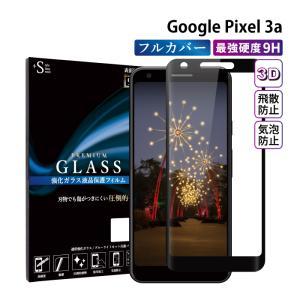 Google Pixel 3a フィルム ガラスフィルム 保護フィルム 全面保護 クリア 液晶保護フィルム  グーグルピクセル スマホフィルム|kintsu