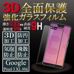 Google pixel 3 XL ガラスフィルム 保護フィルム 全面保護 クリア フィルム 液晶保護フィルム グーグルピクセル3xl スマホフィルム|kintsu