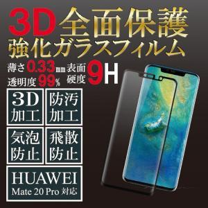HUAWEI Mate 20 Pro フィルム ガラスフィルム 保護フィルム 全面保護 クリア 液晶...