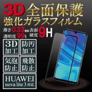 Huawei NOVA LITE 3 フィルム ガラスフィルム 保護フィルム 全面保護 クリア 液晶...