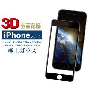 iphone8 フィルム iphone xs 液晶保護フィルム ガラスフィルム 全面保護 iphone7 plus iphone6 s スマホフィルム 強化ガラス|kintsu