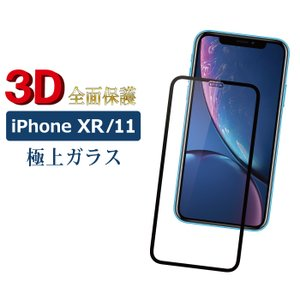 iphone xr ガラスフィルム 保護 指紋 日本製 3D 全面保護 強化ガラス フィルム ガラス 液晶保護フィルム アイフォンxr スマホフィルム|kintsu