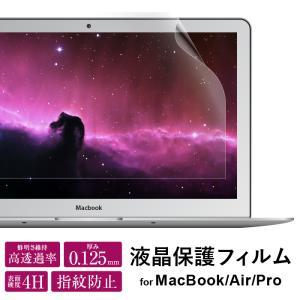 MacBook 多機種対応 液晶保護フィルム MacBook12 MacBook Air MacBo...