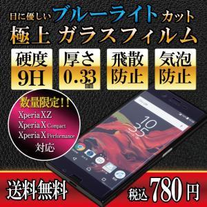 訳アリ xperia xzフィルム ブルーライトカットフィルム 液晶保護フィルム スマホ 携帯フィルム 強化ガラス|kintsu