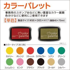 カラーパレット単色 カラフルスタンプ台 全12色 黄 オレンジ 赤 青 緑 茶 黒 金 銀 ツキネコ|kippo