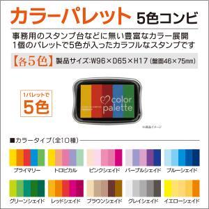 カラーパレット5色コンビ カラフルスタンプ台 全10種類 グラデーション ツキネコ|kippo