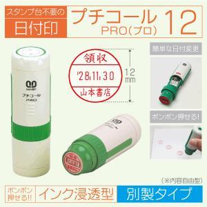 日付印 プチコール12 シャチハタ式 連続捺印データー印 別製タイプ サンビー|kippo