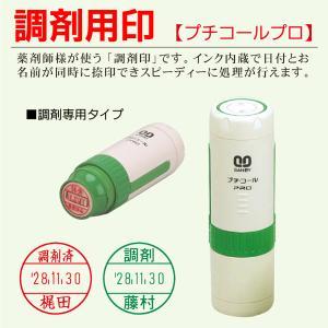 調剤印 プチコール15 日付印 シャチハタ式連続捺印データー印 薬剤師用 処方箋|kippo
