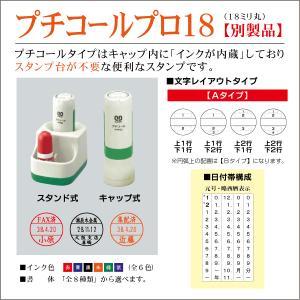 日付印 プチコールプロ18 シャチハタ式 連続捺印データー印 Aタイプ サンビー|kippo