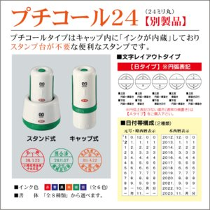 日付印 プチコール24 シャチハタ式 連続捺印データー印 Bタイプ 円弧配置 サンビー|kippo